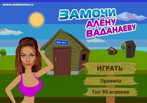 Zamochi_Vodo...